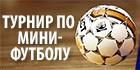 В Бердянске стартовал мини-футбольный турнир