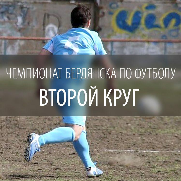 «Азовское море» - новый чемпион Бердянска по футболу