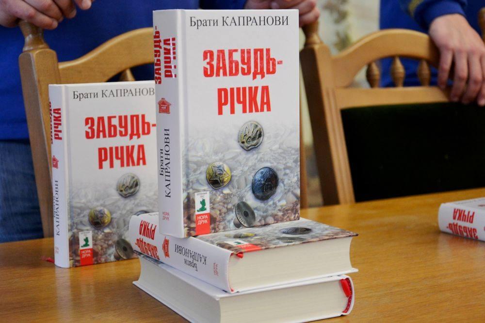 Братья Капрановы презентовали свою новую книгу в Бердянске