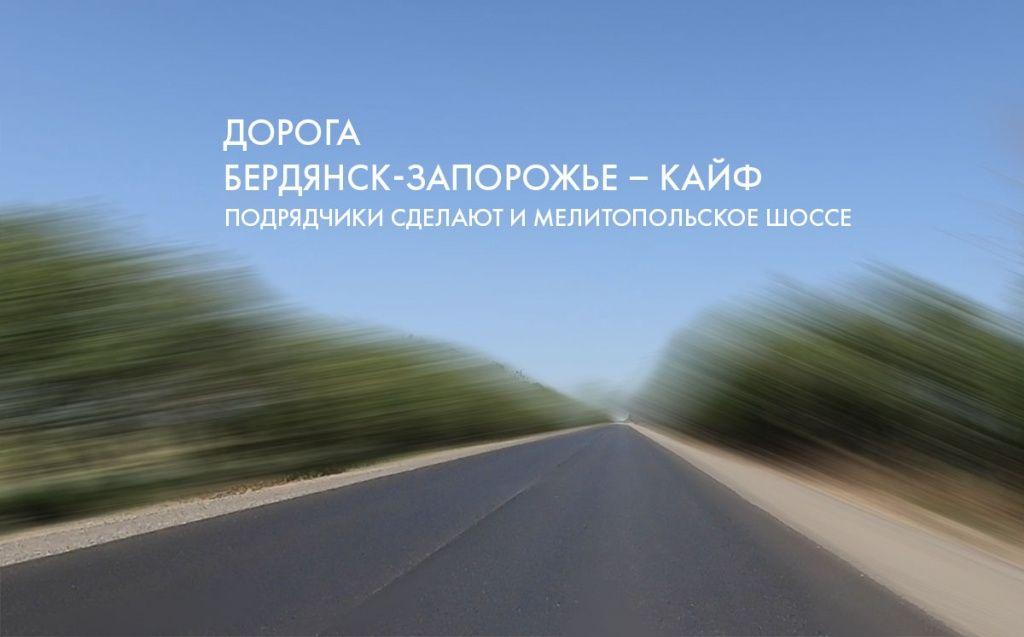 Дорога Бердянск-Запорожье – кайф. Подрядчики сделают и Мелитопольское шоссе до Дворца спорта