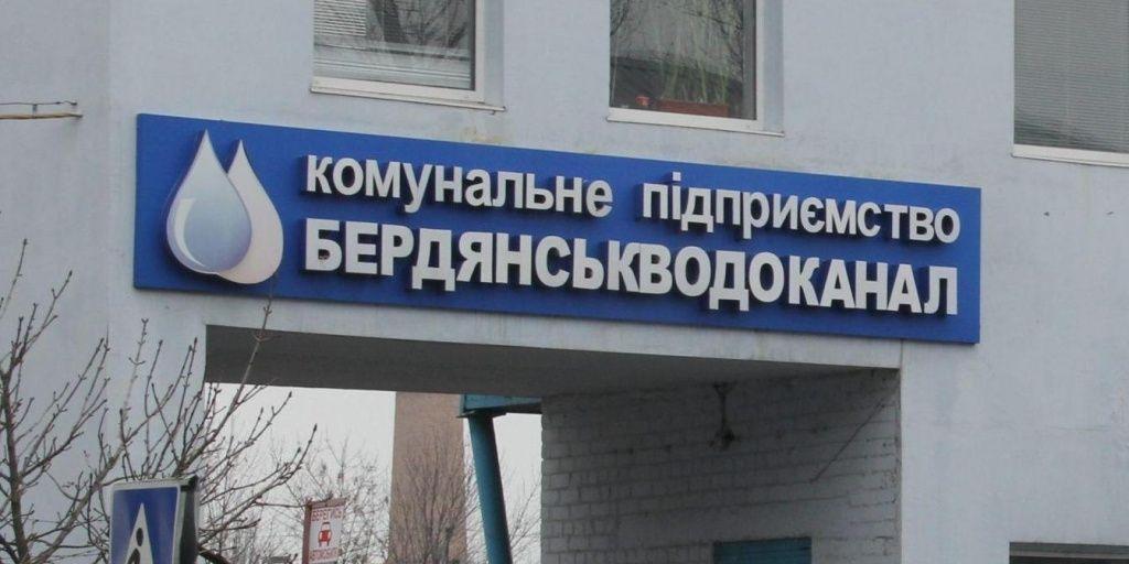 """Аудит """"Бердянськводоканалу"""" – вперше в Україні місто замовило """"перевірку держави"""""""