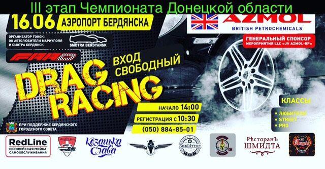 Drag-racing в бердянском аэропорту. В субботу состоится крутое автошоу