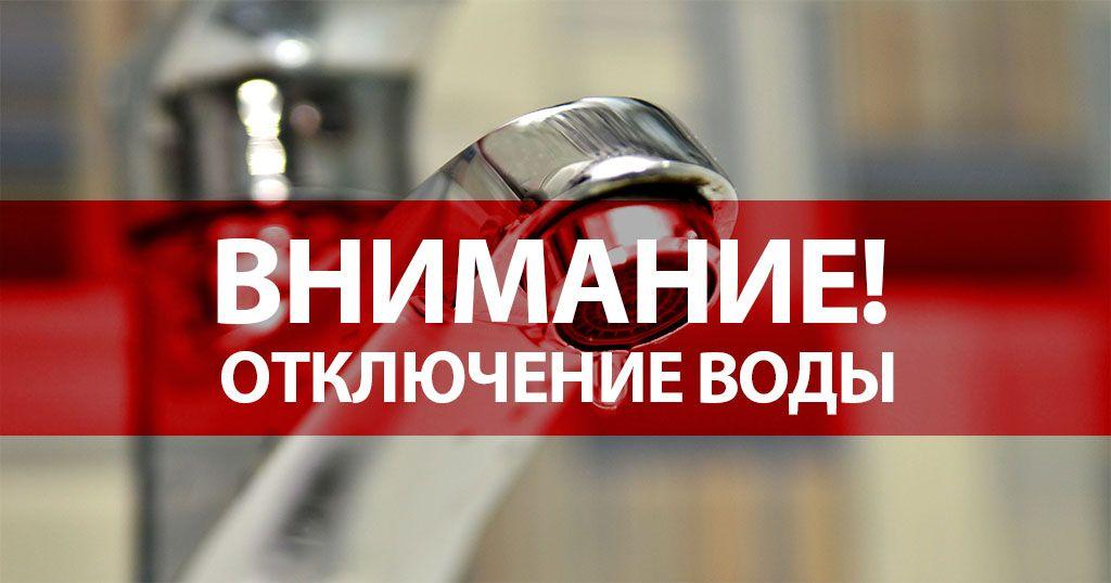Отключение водоснабжения в Бердянске