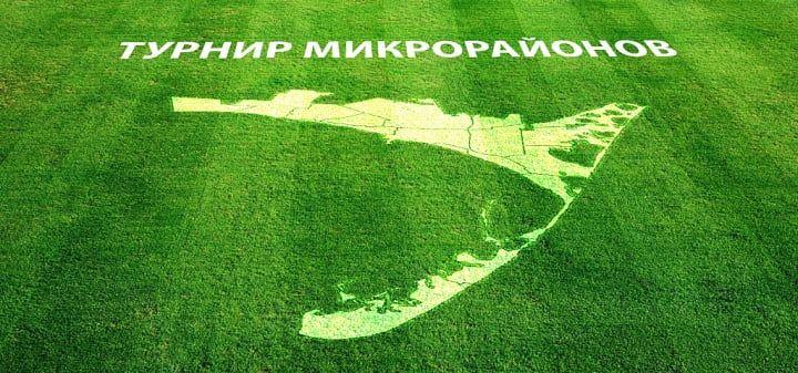 В Бердянске стартует футбольный кубок микрорайонов (+ календарь)