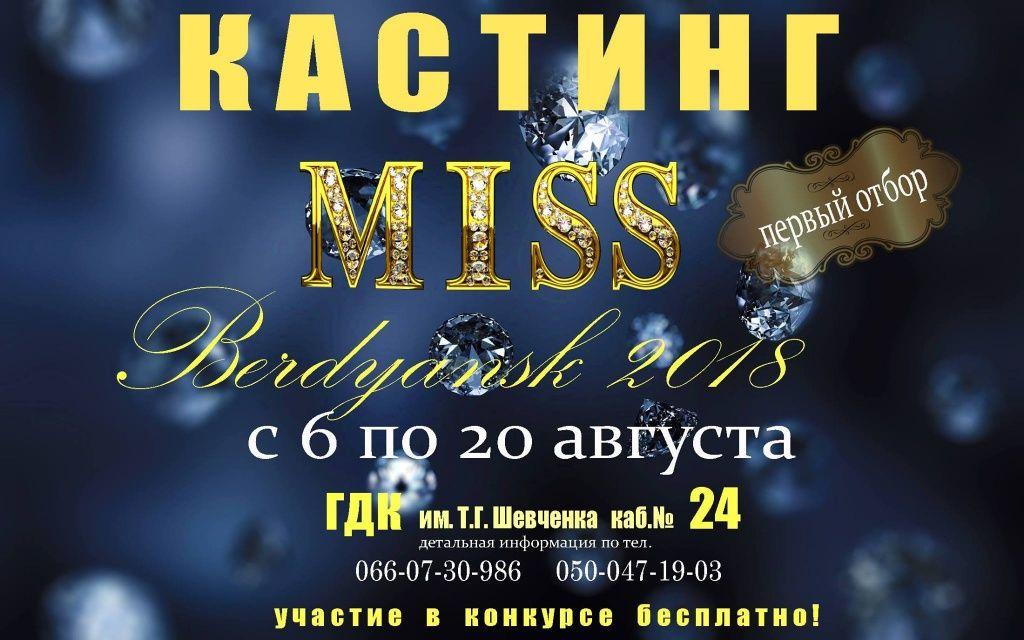 Объявлен кастинг на «Мисс Бердянск 2018»