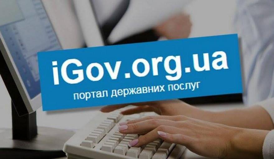 Портал госуслуг iGov запустил вКиеве выдачу изамену загранпаспортов