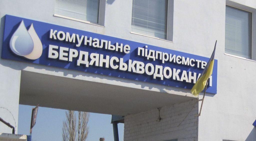 """Черговий транш - """"Бердянськводоканалу"""" виділено 2,1 млн. гривень"""