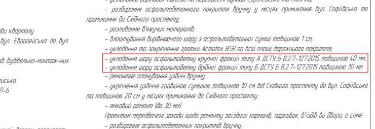 """ТОВ """"БердянськБудТрест"""": ремонт Північної було виконано у повному обсязі згідно з проектної документацією"""