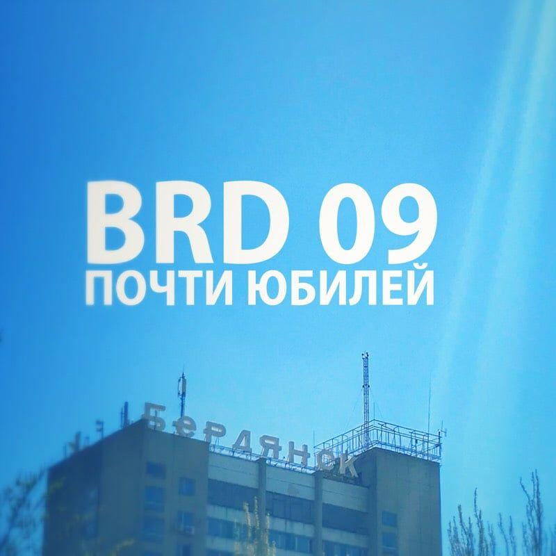 Девять лет новостей. У BRD24.com почти юбилей