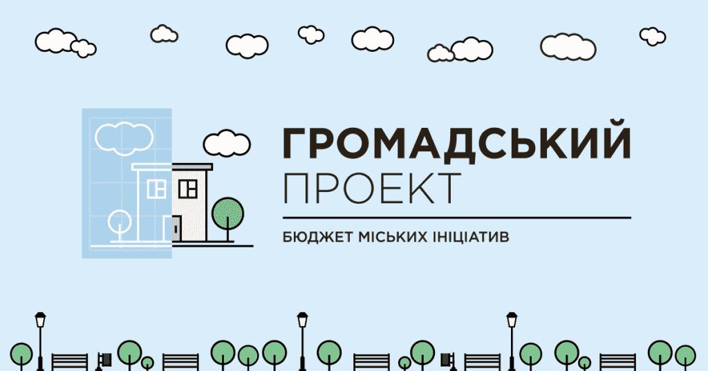 Громадський бюджет 2019: внесено 68 проектів на 6 мільйонів гривень
