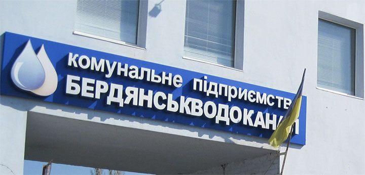"""""""Бердянськводоканалу"""" """"позичать"""" 5 мільйонів гривень з бюджету міста"""