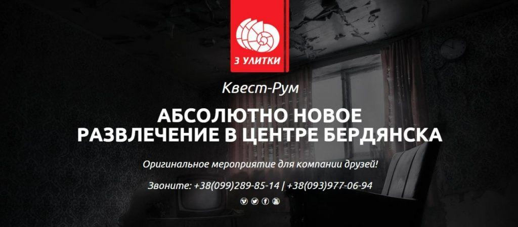 Выбраться из закрытой комнаты за 70 минут… В Бердянске открылся первый квест-рум «Три улитки»
