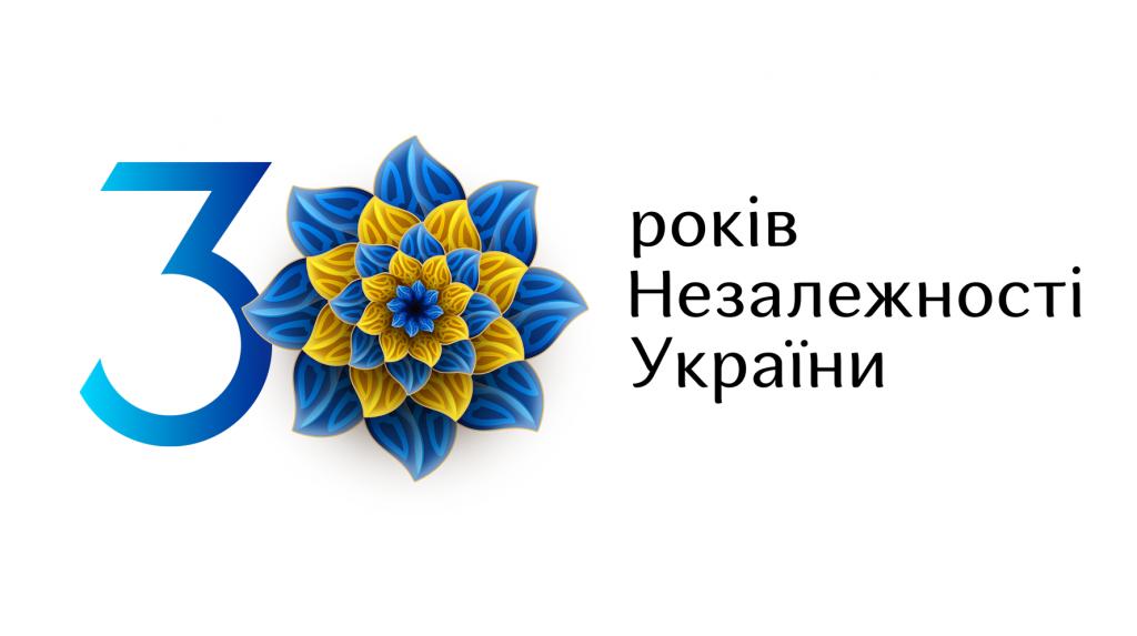 «Про заходи з підготовки та відзначення 30-ї річниці незалежності України  та Дня Державного Прапора України»