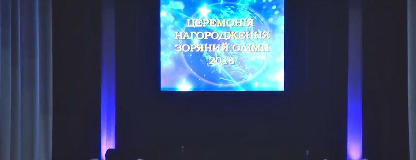 Онлайн - Церемонія нагородження «Зоряний Олімп 2018»