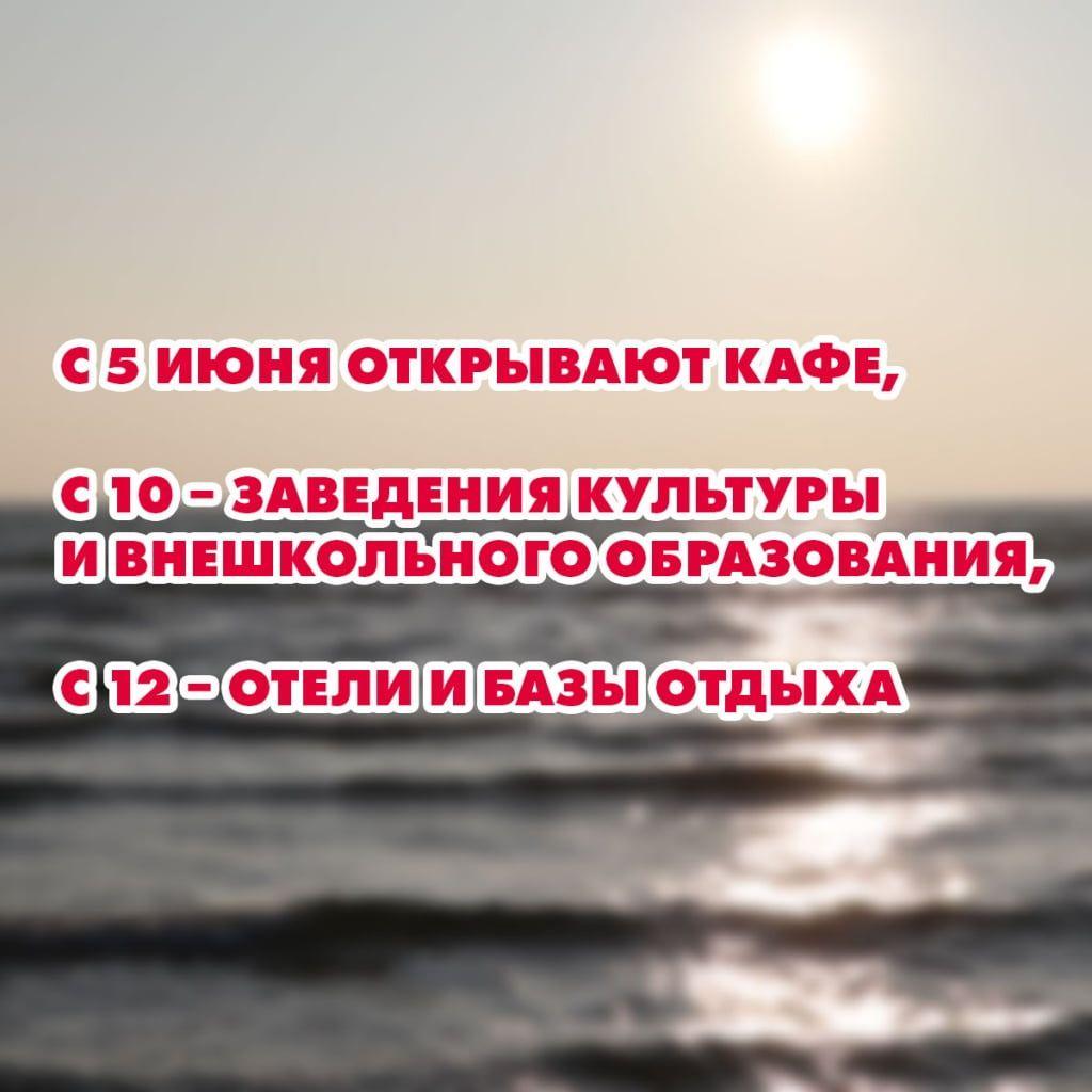 В Бердянске с 5 июня открывают кафе, с 10 – заведения культуры и внешкольного образования, с 12 – отели и базы отдыха
