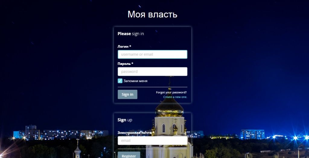 У Бердянской мэрии появится собственная социальная сеть
