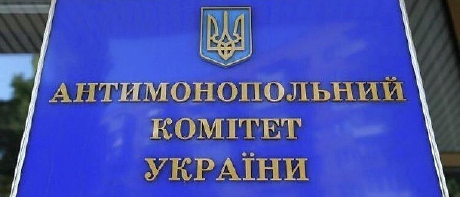 АМКУ зобов'язав Бердянську міську раду припинити порушення законодавства про захист економічної конкуренції