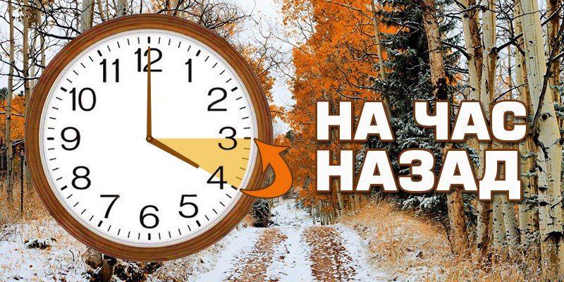 Украина переходит назимнее время ввоскресенье, 30октября