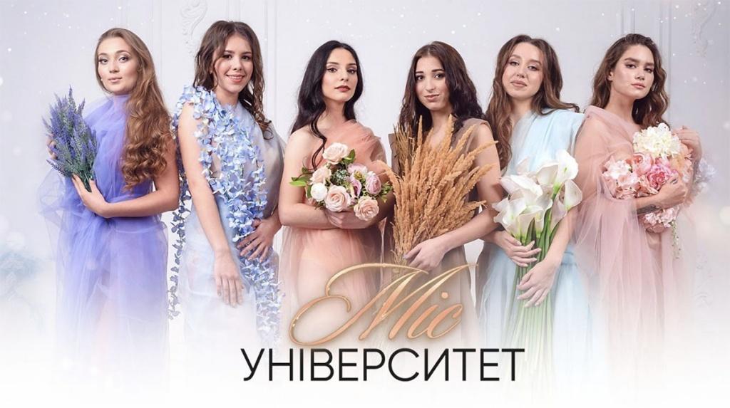 Мисс БГПУ - запись трансляции конкурса