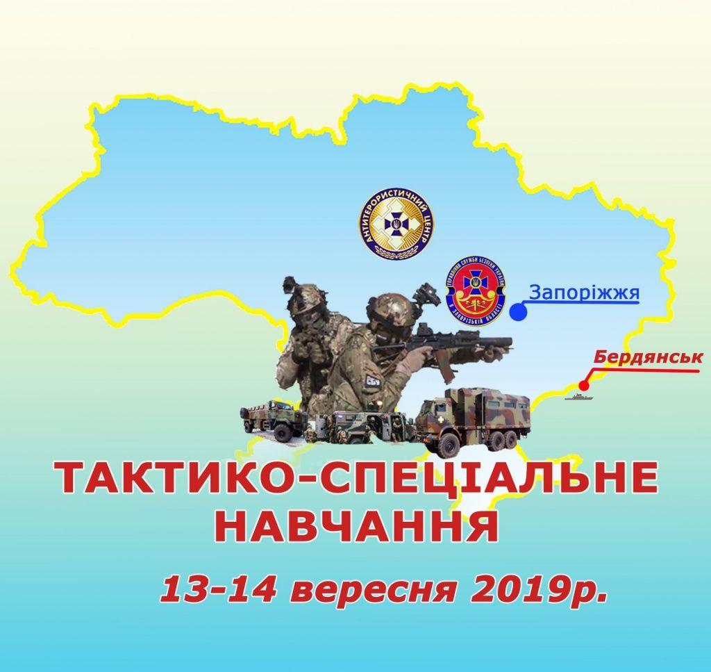 У п'ятницю і суботу в Бердянську пройдуть навчання СБУ
