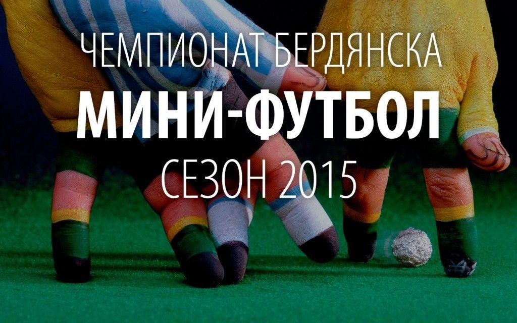 Чемпионат Бердянска по мини-футболу. 5-6 туры.