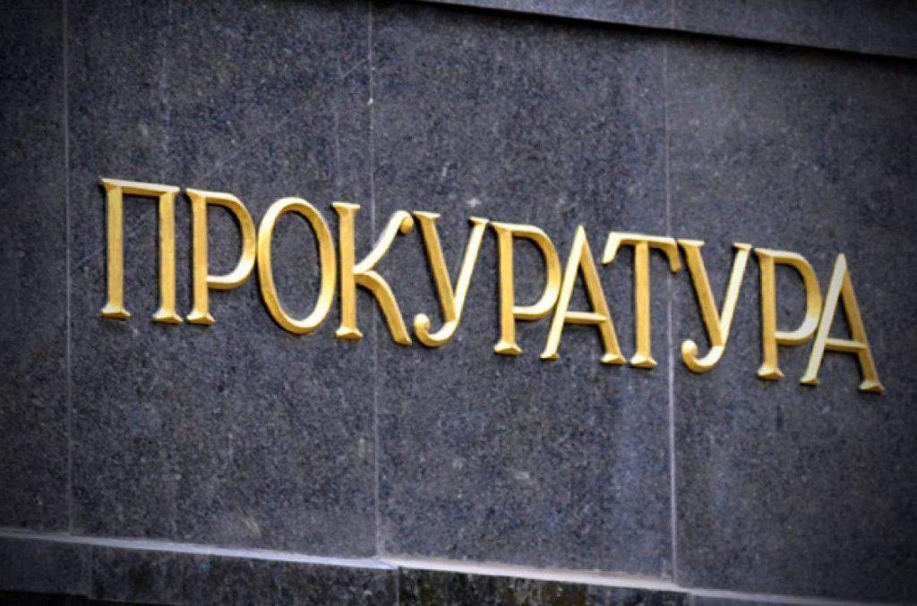 Прокуратурою викрито злочинну схему заволодіння грошовими коштами клієнтів банку на суму понад 1 млн. грн.