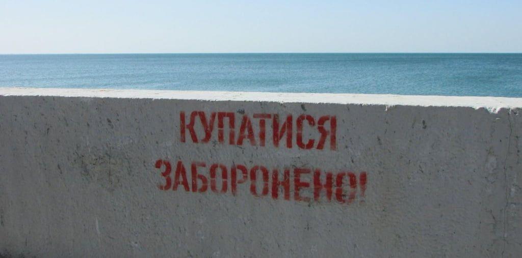 Арматура, сміття, каміння - рятувальники забороняють купатись в морі від альтанки до кафе «Каракатиця»