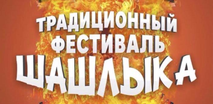 В ці вихідні в Бердянську відбудеться фестиваль шашлику