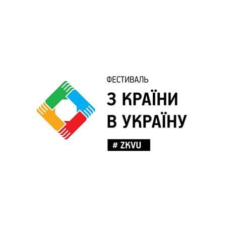 29-го июля в Бердянске состоится грандиозный фестиваль «З країни в Україну»