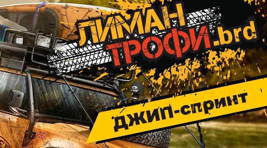 Гонки внедорожников «Лиман Трофи.brd» (ОНЛАЙН)