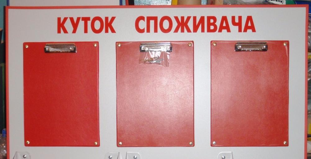 В Бердянську посили контроль за наявністю «куточків споживача» в закладах торгівлі