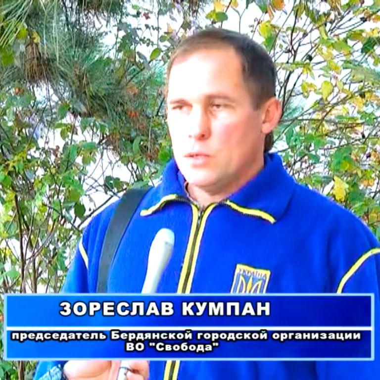 Руководитель бердянской ВО «Свобода» Зореслав Кумпан не агитировал за Оппоблок