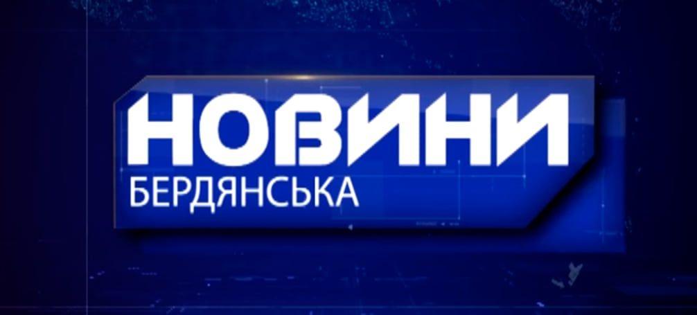 Новини «ТБ Бердянськ» за 13 березня 2018 року