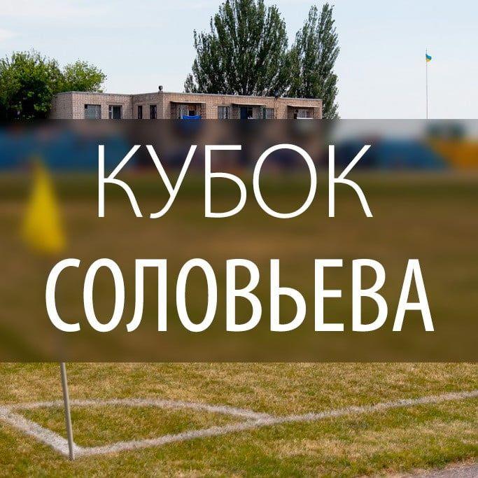 В Бердянске стартует сезон большого футбола