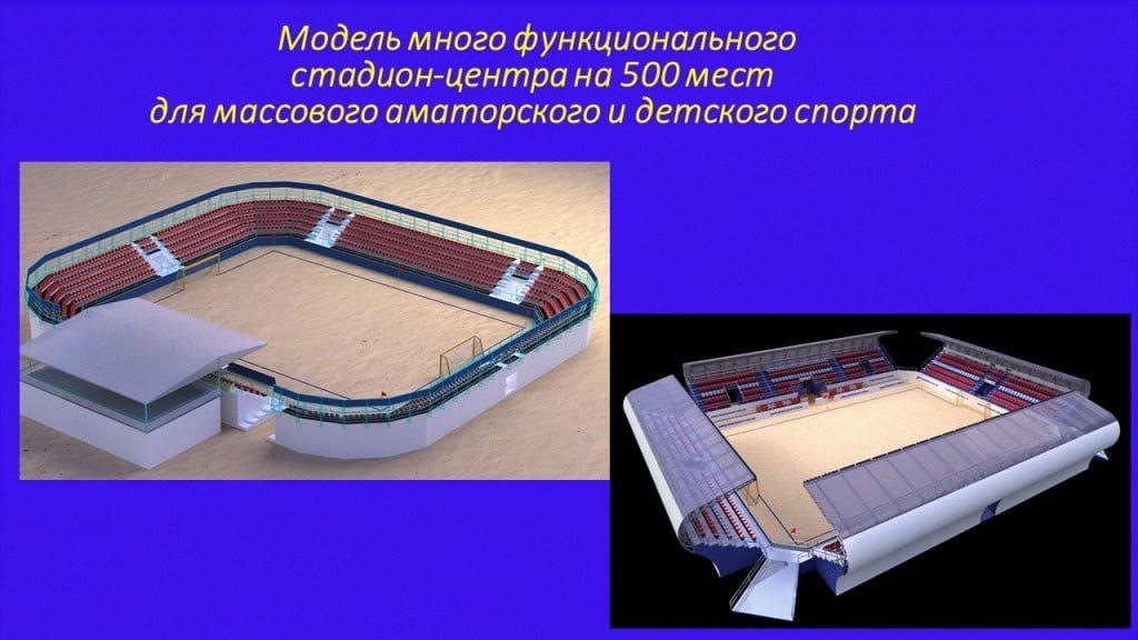 В 2016 году в Бердянске построят многофункциональный стадион-центр для аматорского и детского футбола
