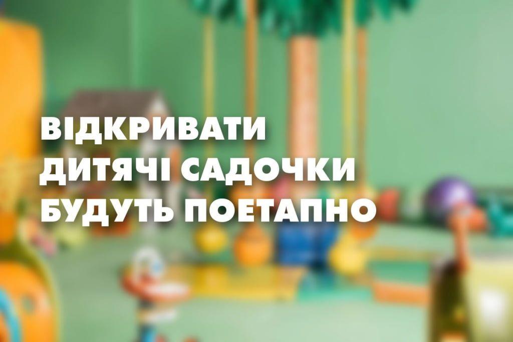 Відкривати дитячі садочки в Бердянську будуть поетапно