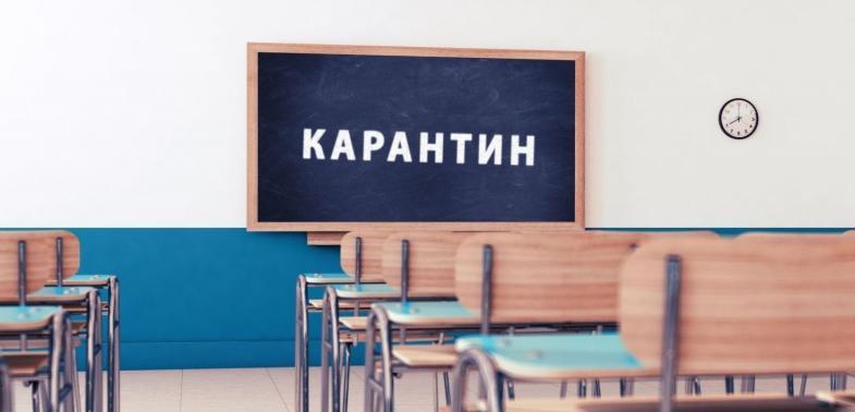 В бердянских школах продлили карантин