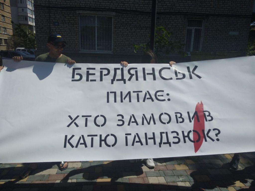 Хто замовив Катю Гандзюк? Бердянськ приєднався до Всеукраїнської акції