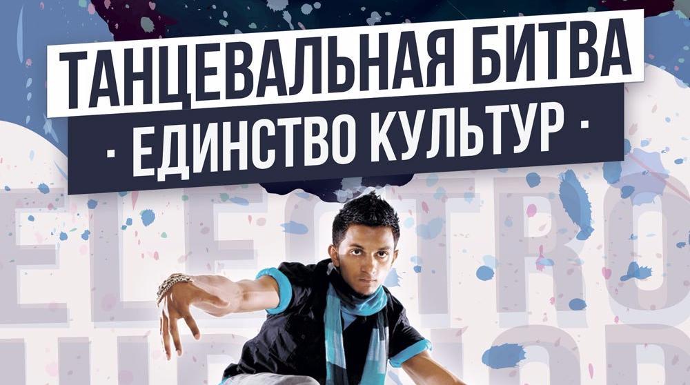 В международный день танца, 29 апреля, в 15.00, в «РК Дактус» пройдет танцевальный баттл «ЕDинство культур»