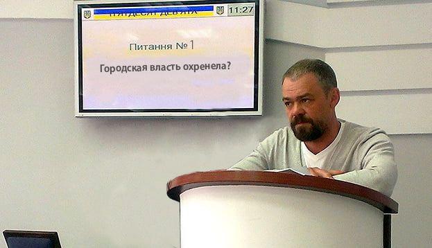 Фраза дня. Активист Виталий Олешко: «Городская власть охренела»