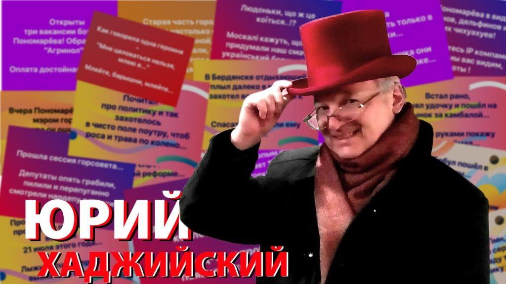 Сколько получают интернет-боты, что не так с властью и кто может стать хорошим мэром? Юрий Хаджийский на brd24.com