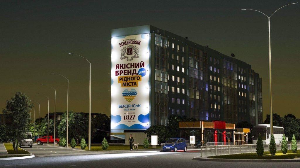 В Бердянске появится баннер «Мясокомбината» величиной с девятиэтажный дом