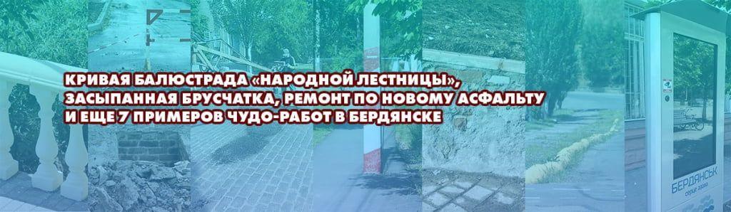 Кривая балюстрада «народной лестницы», засыпанная брусчатка, ремонт по свежему асфальту и еще 7 примеров чудо-работ в Бердянске