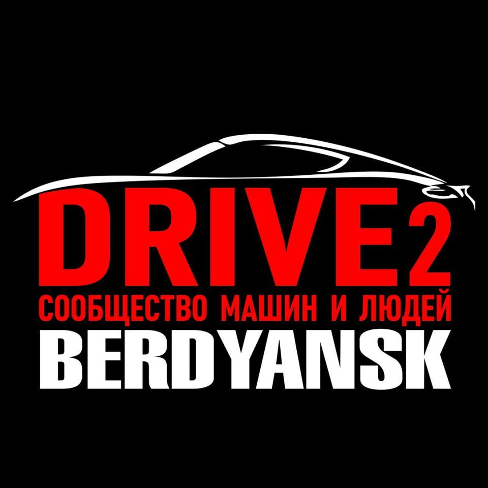 Встреча Drive2_Berdyansk - Другое - Афиша Бердянска