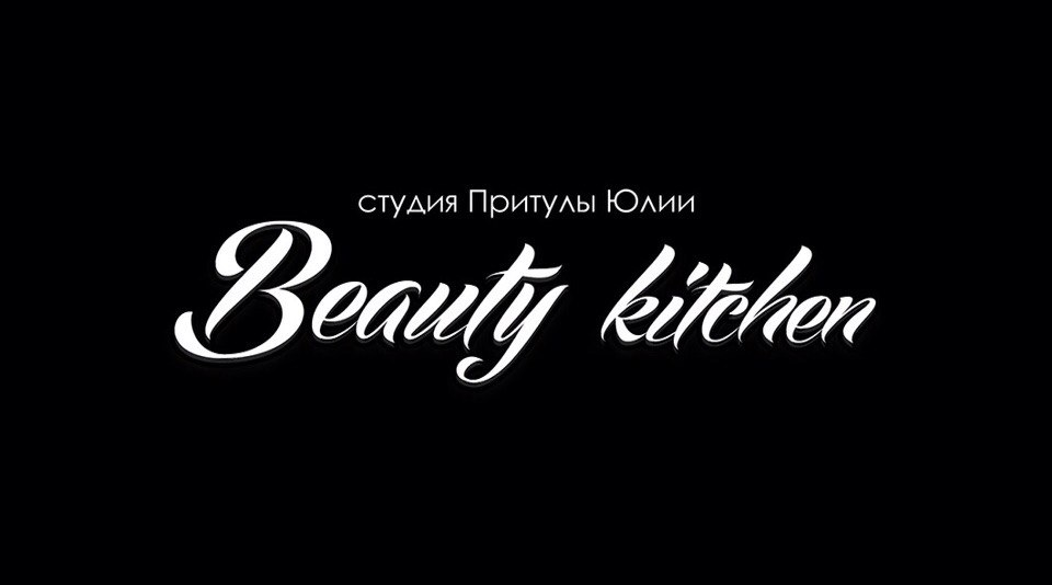 Студия «Beauty Kitchen»