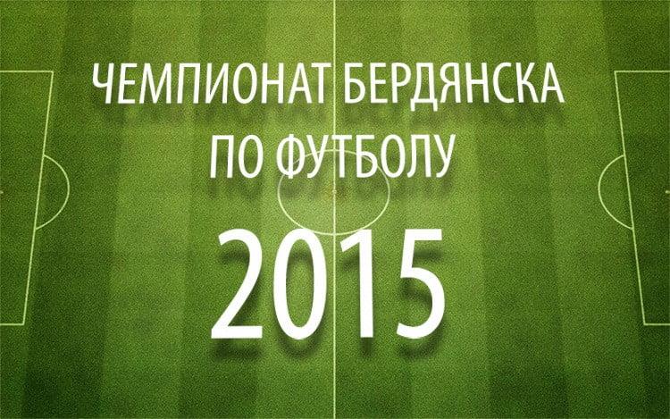 Чемпионат Бердянска по футболу: Тур №2