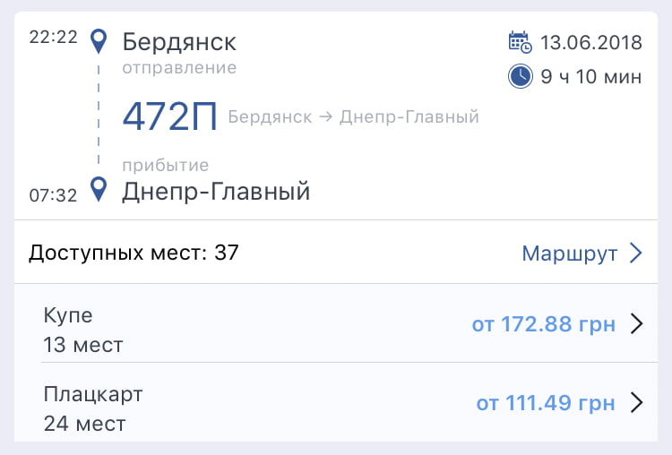 «УЗ» запустила поезд «Днепр-Бердянск». С львовским направлением пока ничего не ясно