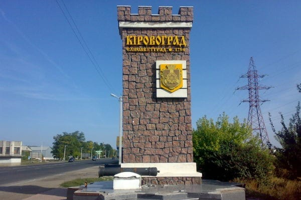 Рада приняла законодательный проект опереименовании города Кировоград вКропивницкий