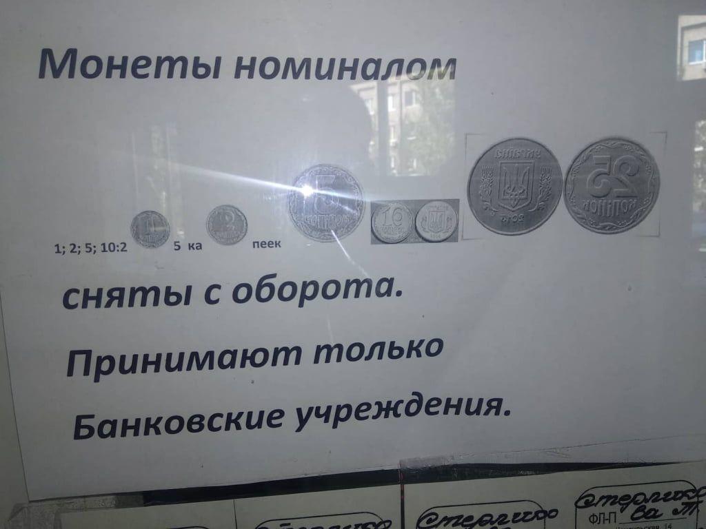 В Бердянську підприємці відмовляються приймати дрібні монети. Які номінали виводяться з обігу з 1-го жовтня?