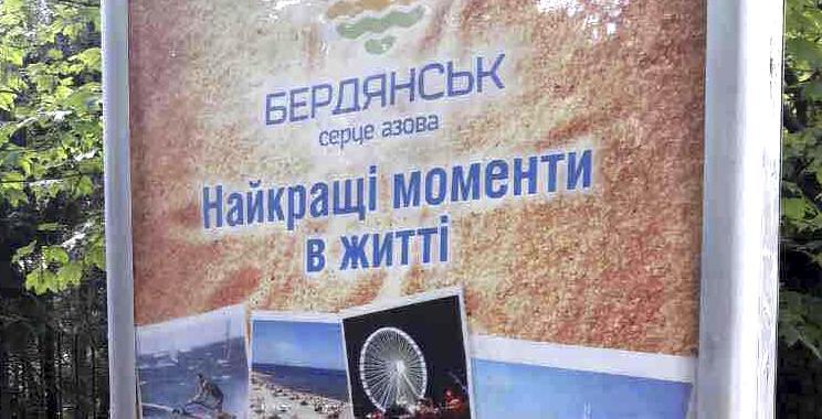 Львов заполонила реклама о Бердянске